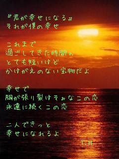 ポエム画『永遠の恋』 :: 無料ポ...